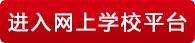 贵州自考网上学习平台